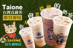 Taione 台灣真藏茶(民生店) 5.8折 麻吉最愛的多選一