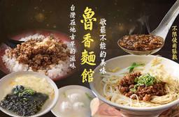 魯香麵館 7折 平假日皆可抵用100元消費金額