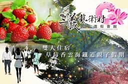 苗栗-三義藝術村櫻花渡假會館 2.7折 雙人住宿,草莓香雲海鐵道親子假期
