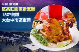 望高莊園夜景餐廳 5.5折 現烤放山土雞2~4人超值套餐