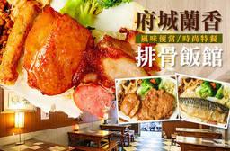 府城蘭香排骨飯館 8.3折 A.蘭香風味便當 / B.蘭香時尚特餐