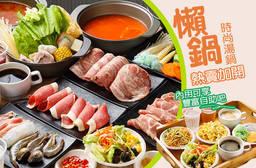 懶鍋時尚湯鍋(北龍店) 7.2折 週一至週五可抵用200元消費金額