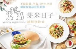 芽米日子 yummy vegan home 純植物飲食 6.7折 平假日皆可抵用250元消費金額