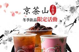 京茶山手作茶物販賣 5.7折 冬季飲品限定活動