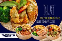 俬廚 手作餐盒 9.2折 A.經典手作餐盒 / B.招牌手作餐盒