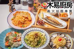 木易廚房 7.8折 平假日皆可抵用250元消費金額