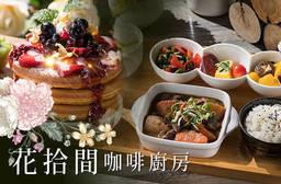 花拾間咖啡廚房 7.6折 平假日可抵用295元消費金額(包場不適用)