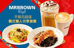 伯朗咖啡館 6.4折 平假日超值義式雙人分享套餐