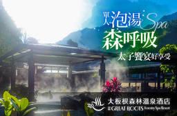 三峽-大板根森林溫泉酒店 7.4折 單人泡湯森呼吸x太子饗宴好享受專案