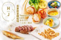 禾家 HeJia Teppanyaki & CAFÉ 8.3折 豪華海陸十品單人饗宴