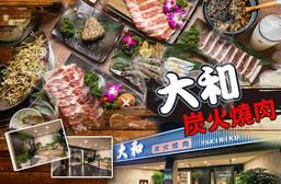 大和炭火燒肉 7.9折 平假日皆可抵用500元消費金額