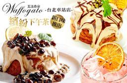 瓦法奇朵 Waffogato 3.7折 繽紛下午茶套餐