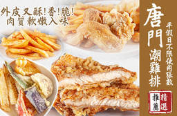 唐門潮雞排 7.7折 平假日皆可抵用100元消費金額