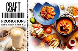 高雄中央公園英迪格酒店-CRAFT cafe' 7.5折 平假日皆可抵用300元消費金額