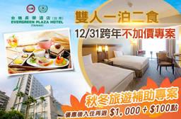 台糖長榮酒店(台南) 4.7折 雙人一泊二食,12/31跨年不加價專案