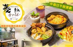 菱紋蔬香咖啡館 7.2折 平假日可抵用150元消費金額