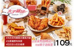 太子雞排match一下 7.2折 平假日皆可抵用150元消費金額