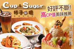 cup&sugar杯子和糖-義式料理 7.6折 平日可抵用220元消費金額(假日可抵用190元)