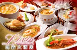 台南麗新大酒店-麗莊餐廳 7.8折 A.龍鮑翅華麗單人鮑魚套餐 / B.龍鮑翅華麗單人魚翅套餐