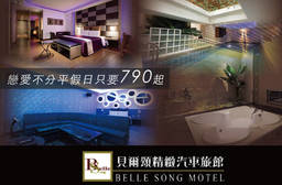 台北-貝爾頌精緻汽車旅館 5.7折 休息3H/4H平假日皆可