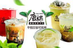 唐棉連鎖茶飲文化 6.9折 平假日皆可抵用100元消費金額(外送不適用)