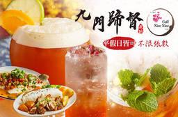 九門蹄督&奈奈自然茶飲(齊天私廚) 7.5折 平假日皆可抵用100元消費金額