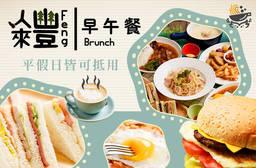 人來豐早午餐 7.3折 平假日皆可抵用100元消費金額