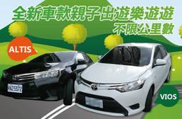 台北-白宮租車聯盟(師大店) 8折 全新車款親子出遊樂遊遊,不限公里數!