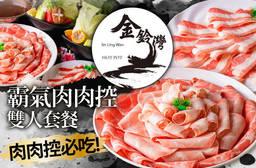 金鈴灣休閒湯鍋 5.9折 霸氣肉肉控雙人套餐
