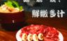 火鍋季 4.0折! - 幸福豬梅花肉片