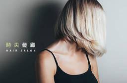 時尖髮廊 5.4折 A.質感大變身-風格設計時尚造型洗+剪 / B.髮妝燙染髮美學