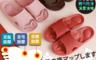 生活市集 1.8折! - 日式居家健康按摩拖鞋