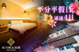 台中-悅河精品旅館 8.8折 休息4H不分平假日