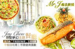 Mr.J 義法廚房 7.9折 平假日皆可抵用350元消費金額