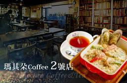 瑪其朵Coffee2號店 7.3折 A.來點經典的超值單人套餐 / B.來點輕鬆的午晚茶單人套餐
