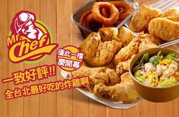 主廚先生Mr.Chef(松山店) 7.4折 平假日皆可抵用200元消費金額