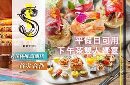 S Restaurant & Bar 7折 平假日下午茶雙人饗宴