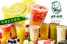 甘蔗の媽媽(南京巨蛋店) 7.8折 平假日皆可抵用100元消費金額