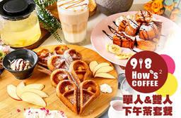 918 又見好事創意廚房 6.6折 A.單人下午茶套餐 / B.雙人下午茶套餐