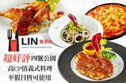 Lin義式料理 餐酒館 7.1折 平假日皆可抵用350元消費金額