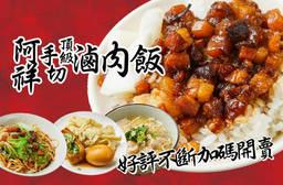 阿祥頂級手切滷肉飯 6.9折 A.私房美味套餐 / B.正港手切肉羹組合套餐