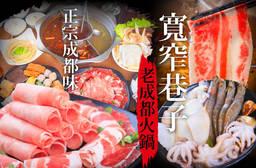 寬窄巷子老成都火鍋 6.9折 A.超值雙人餐 / B.經典四人餐