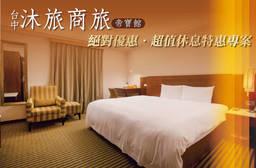 台中-沐旅商旅(帝寶館) 8.4折 平日休息3H