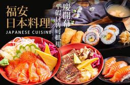 福安日本料理 6.9折 平假日皆可抵用200元消費金額