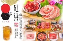 紅巢燒肉工房 6折 A.超值精選海陸燒肉雙人套餐 / B.好日子海陸雙人套餐