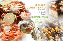 台北六福萬怡酒店 7.2折 平日單人下午茶Buffet