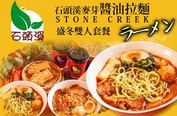 石頭溪麥芽膏主題餐飲 拉麵店 6.6折 盛冬超值雙人套餐