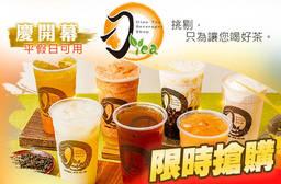 刁Tea-DiaoTea 5.9折 平假日皆可抵用100元消費金額