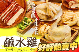 鹹水雞(中和興南店) 7.9折 平假日皆可抵用100元消費金額