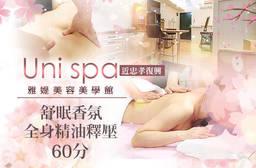 Uni spa雅媞美容美學館 1.5折 舒眠香氛全身精油釋壓共60分(手技60分)